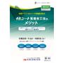 ※新登録 ナルシートN複合工法のメリット200331-1.jpg