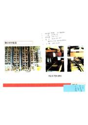 施工写真:機械製造会社の自動倉庫にて(PG-III-TEN(BN) 表紙画像