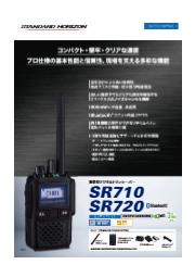 【ハードな現場使用に最適】デジタル簡易無線登録局 SR710/SR720 表紙画像
