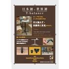 T-balanceパンフレット 表紙画像