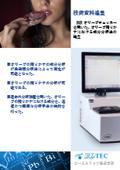 【技術資料】オリーブ搾りかすにおける成分分析法の確立 表紙画像