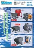 ■モルタルやコンクリートをモルタルポンプに供給する電動ホッパー■電動スクリューホッパー・電動アジテータホッパーOKHシリーズ