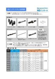 MSインサート取扱説明書・施工手順書 表紙画像