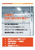 短時間で金属の酸化物を除去『酸洗剤・金属表面処理剤』