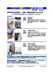 《プロセブン耐震金具・マット 施工事例集 No.22》 環境分析会社での施工事例(1) 分析室・事務所 表紙画像