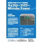 バイオ燃料電池『マイクローブパワー』 表紙画像