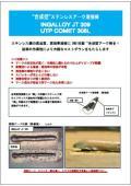 合成型ステンレスアーク溶接棒『INGALLOY JT 309』『UTP COMET 308L』