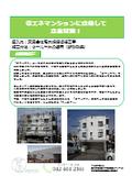 【施工事例】某集合住宅⼤規模修繕工事 クールヤネの塗布