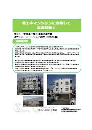 【施工事例】某集合住宅⼤規模修繕工事 クールヤネの塗布 表紙画像