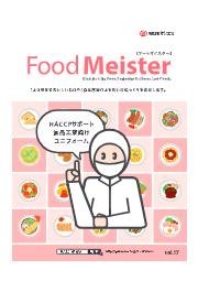 フードマイスター vol.17 総合カタログ 表紙画像