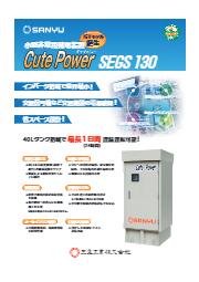 小型発電装置キュートパワーSEGS 表紙画像