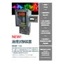 新型 油煙試験装置カタログ.jpg