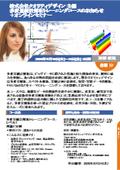 2020年9月10日~11日多変量統計解析トレーニングセミナーレベル1のお知らせ(京都伏見またはオンライン受講)