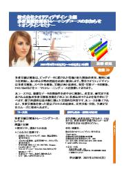 2021年5月13日~14日多変量統計解析トレーニングセミナーレベル1のお知らせ(京都伏見またはオンライン受講)  表紙画像