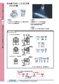 1流体ノズル 詰まり対策ノズル 自洗式 セルフクリーニングノズル SCJ型 SCF型 表紙画像