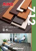 【712】彩木エクステリアカタログ