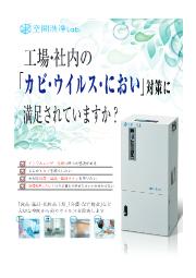 ■カビ・ウィルス対策■マイクロミスト噴霧型加湿機 NEBULE(ネブル)の特長 / 空間洗浄Lab. 表紙画像