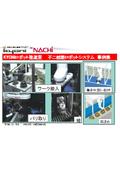 産業用ロボット導入事例集 表紙画像