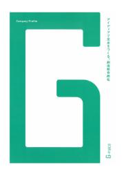 株式会社G-Place 会社案内 表紙画像