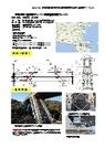 二重鋼管ダンパー実績(田浦第二高架橋耐震補強工事) 表紙画像