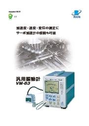 汎用振動計 VM-83 表紙画像