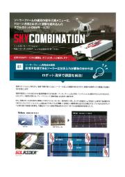 O&Mサービス『SKY COMBINATION(R)』カタログ 表紙画像