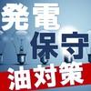 発電設備保守 表紙.jpg