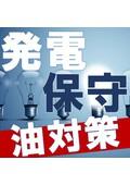 発電所や変電所の保守、運搬、緊急時などの油漏洩対策カタログ