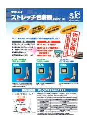 お困りごとはありませんか?『セキスイストレッチ包装機TSシリーズ』製品カタログ 表紙画像