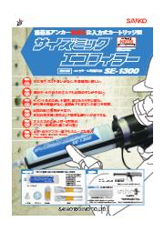 無機系注入式アンカー『サイズミックエコフィラー SE-1300』 表紙画像