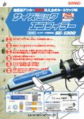 『サイズミックエコフィラー SE-1300』カタログ