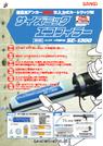 『サイズミックエコフィラー SE-1300』カタログ 表紙画像
