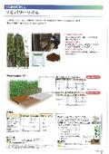つる植物専用培土『ツルパワーソイル』