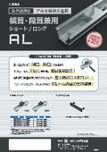 【太陽光架台】アルミ・シリーズ『D-FOURS 横葺・段葺兼用 ショート/ロング AL』