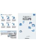 宅配ボックス『RUSUPO(ルスポ)』