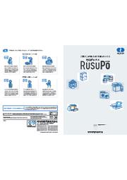 宅配ボックス『RUSUPO(ルスポ)』 表紙画像