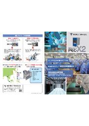 室圧コントローラ『PEC-X2』カタログ 表紙画像