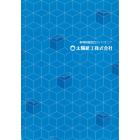 太陽紙工株式会社 会社案内 表紙画像