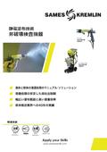 静電塗布技術『非破壊検査機器』