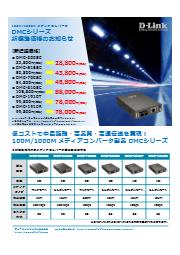 メディアコンバータ『DMCシリーズ 新標準価格のお知らせ』 表紙画像