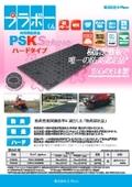 プラボーくん PSK Sakura ハードタイプ 製品カタログ 表紙画像