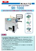 セミオートプログラミングシステム『SH 1000』