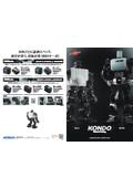 KONDOヒューマノイドロボット総合カタログ