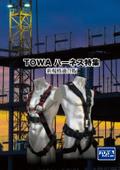 【総合カタログ】TOWA社製フルハーネス特集!新規格適合版。ランヤード・セーフティブロック。 表紙画像
