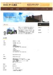 株式会社アート清水 会社案内 表紙画像