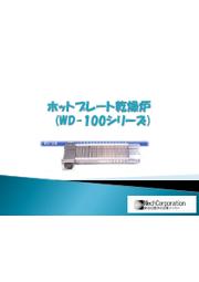 1枚ごとに乾燥!ホットプレート式乾燥炉『WD-100シリーズ』 表紙画像