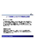 JIS規格によるガラス飛散防止試験