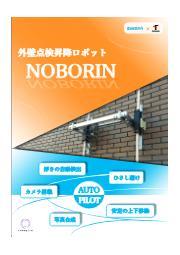 作業員の安全・人手不足の解消に!外壁点検昇降ロボット『NOBORIN』の製品カタログ 表紙画像