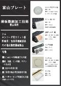 薄板加工 製品事例