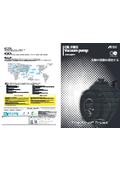 スクロール真空ポンプ「ISP-250E」 表紙画像